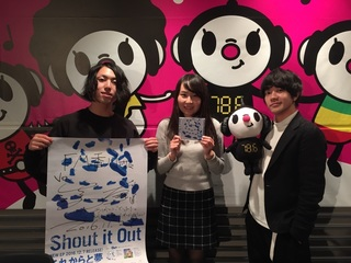 Shout it Outと.jpg